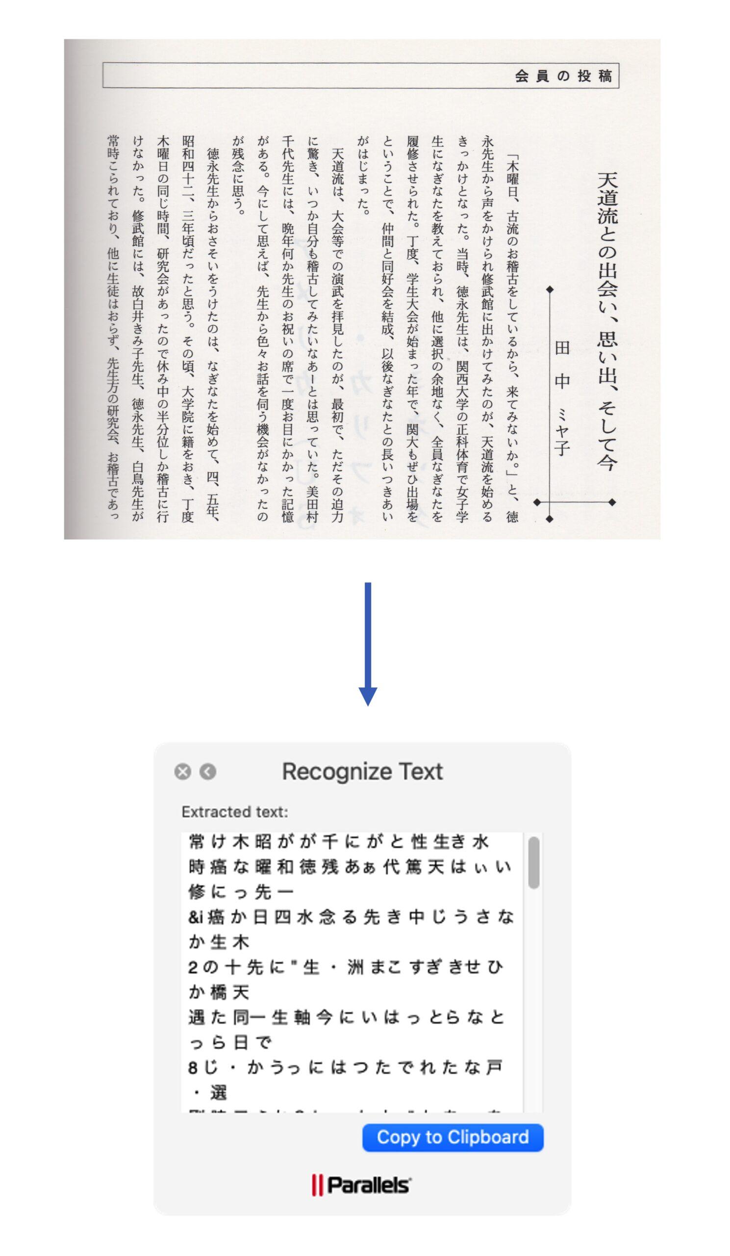 Recognize text Tool