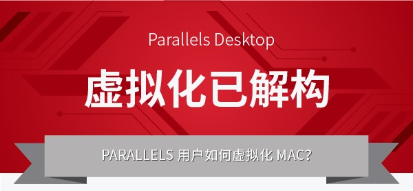 一张图读懂用户们是如何使用Parallels Desktop的
