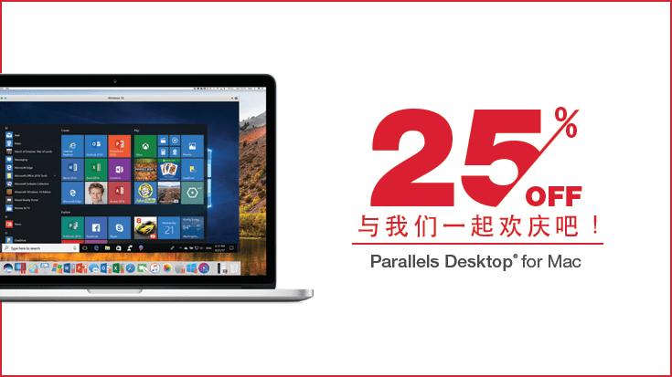 Parallels周年庆来袭,新老用户尽享Parallels Desktop七五折优惠!