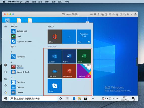 在Windows虚拟机上安装Windows版Microsoft 365