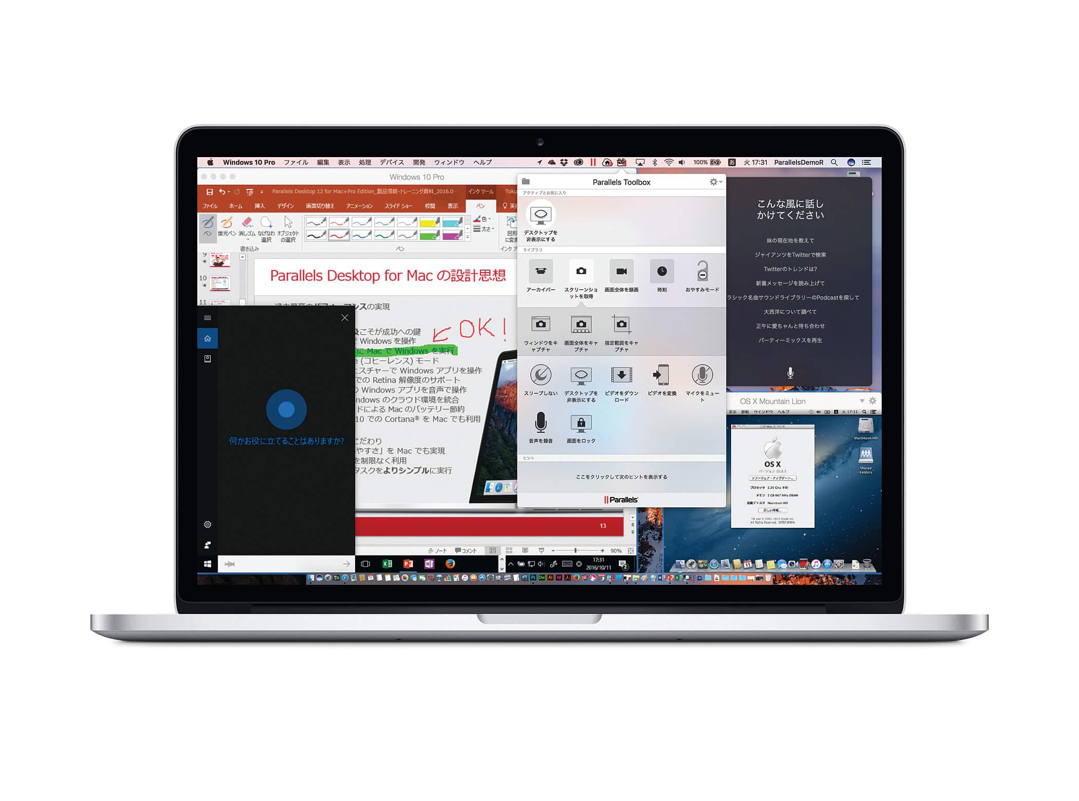 まだご存知でないかも知れない Parallels Desktop 12 for Mac についての 12 のコト