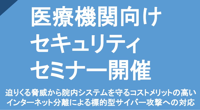 医療機関向けセキュリティセミナー開催!