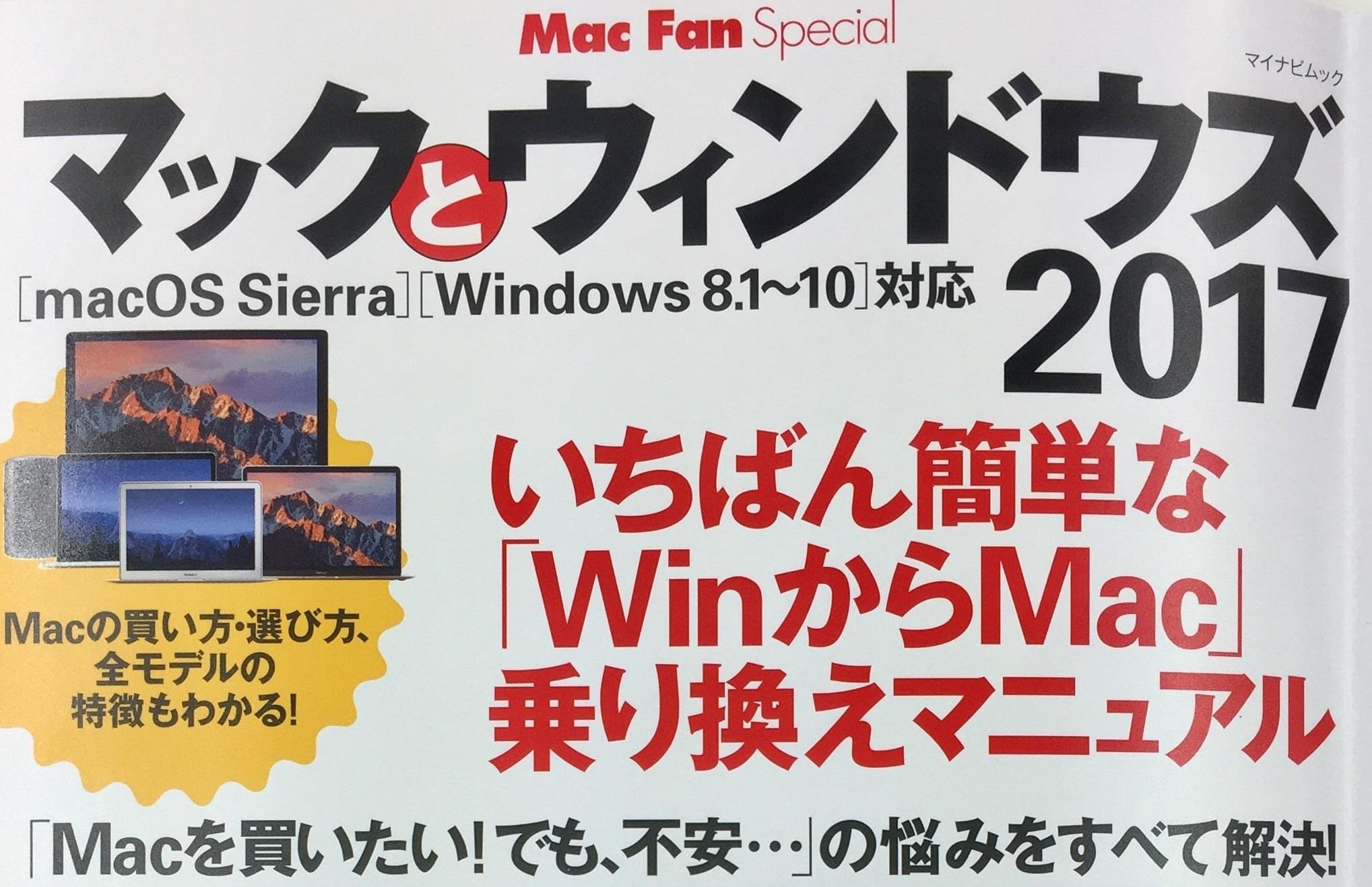 Windows から Mac に買い換えようと悩んでいる方必読!『マックとウィンドウズ 2017』が発売!