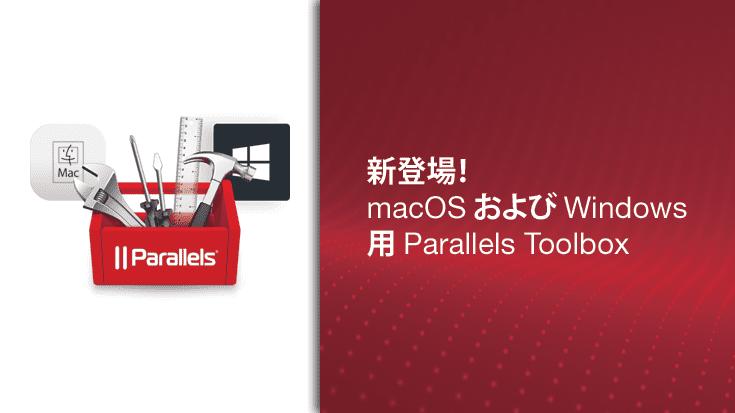 新登場!macOS 、Windows 向け Parallels Toolbox