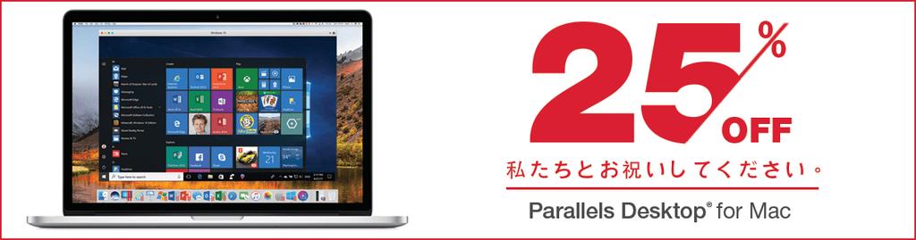 25% Off! Parallels Desktop for Mac発売12 周年 バースデー記念キャンペーン